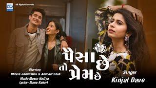 Paisa Che To Prem Che  Kinjal Dave  Bhavin Bhanushali  KD Digital