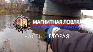 МАГНИТНАЯ ЛОВЛЯ СОКОВСКИЙ МОСТ часть 2 MAGNETIC FISHING SOKOVSKY BRIDGE part 2