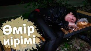 Өмір иірімі: Жүкті болып қалған студент қыздың тағдыры (24.05.18)