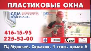 видео Оконное стекло в Нижнем Новгороде