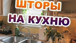 Шторы для кухни / Curtains for kitchen(٠•○DUSHECHKA.spb.ru○•٠· ·· http://vk.com/spbdushechka ·· ··DUSHECHKA.spb.ru·· теги: шторы в кухню шторы на кухню шторы для кухн..., 2015-01-31T00:02:05.000Z)