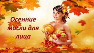 #Домашние_маски#Осенние_маски_для_лица