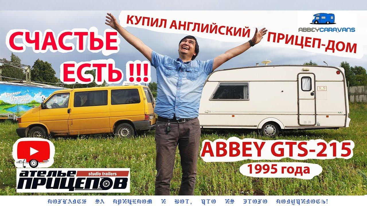Погоня за прицепом-домом ABBEY GTS-215 и вот, что из этого получилось!!! ЧАСТЬ #2