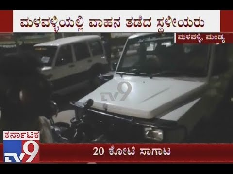 Election Commission Seized 20 Crore Money in Mandya, Vehicle Belongs to SBI Bank
