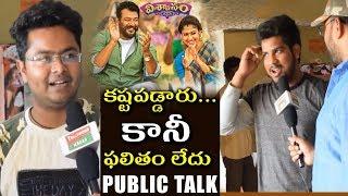 Viswasam Movie Public Talk   Ajith Kumar   Nayanthara   #Viswasam Public Response   Tollywood Nagar
