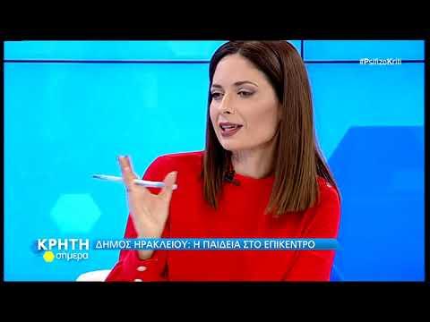 Εκλογές Κρήτη Σήμερα: Δ.Παπαϊωάννου, Α.Κλινάκης, Μ.Καλουδιώτη Παιδεία
