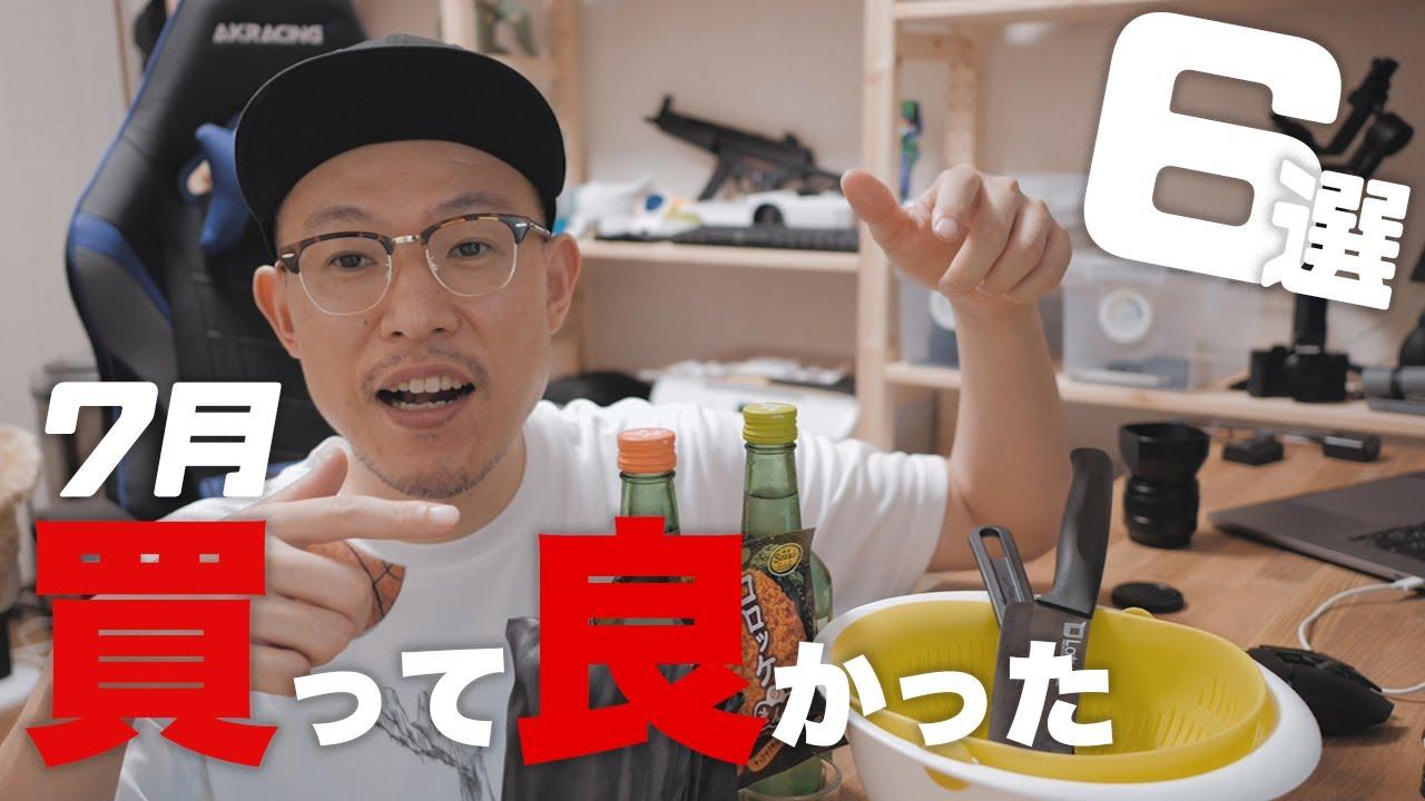 7月買ってよかったモノ6つ【便利グッズ,調理器具,お菓子】