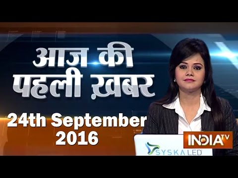 Aaj Ki Pehli Khabar | 24th September, 2016 - India TV