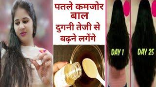 कितने भी पतले कमजोर बाल हो दूनी तेजी से बढ़ने लगेंगे 100% रिजल्ट👌👁| paraben free products for hairs
