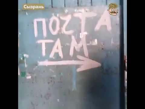 Почта России прокомментировала жуткое видео из отделения в Сызрани