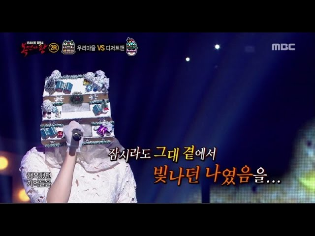 [King of masked singer] 복면가왕 - 'snow cornice , Our town' 2round - Star 20170101