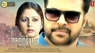 (Mammootty)Malayalam Full Movie Malayalam Romantic Movie |Family Entertainment Movie Upload 1080 HD
