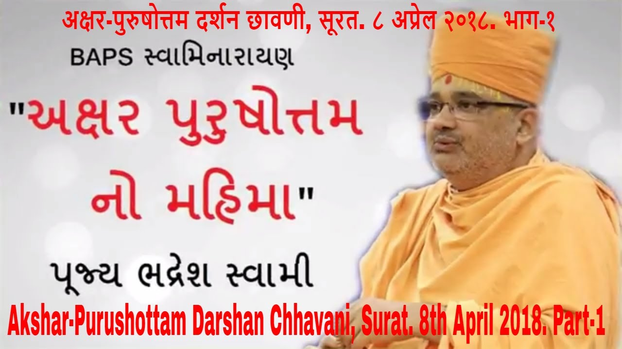 Bhadresh Swami Shibir, Part-1  Aksharpurushottam Darshan Chhavani, Surat   8th April 2018 by Helping Humanity