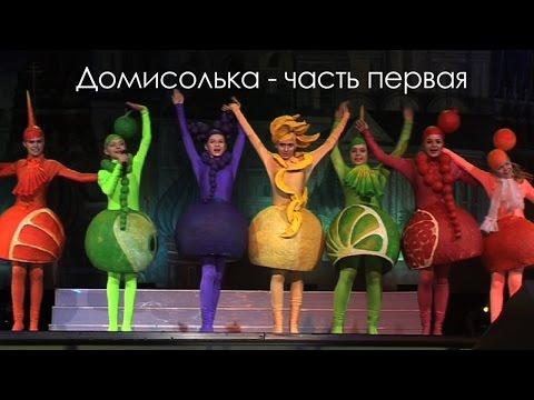 """Домисолька концерт """"Дети - как дети""""  часть первая"""