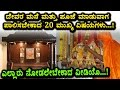 Top 20 things to follow while doing Pooja (prayer) and temple | Top Secrets | Top Kannada TV