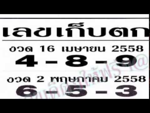 เลขเด็ดงวดนี้ เลขเก็บตก 16/05/58