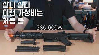 지갑이 웅장해지는 풀메탈 M4 전동건(INF M4 CQ…