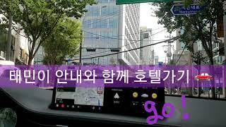 30대 커플 주말 서울 gv70 드라이브 티맵 샤이니 태민 z플립3 호캉스 Seoul Drive  Shine…