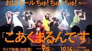 10月14日にAKIBAカルチャーズ劇場にて行われた定期公演「AIS-Scream(ア...