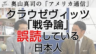 日本におけるクラウゼヴィッツ理解は根本的に間違っている 地政学者・奥山真司の「アメリカ通信」