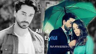 Али и Эйлюль -  (Сердцебиение)  - А помнишь?
