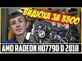 👉Бюджетная видеокарта для игр 🤘AMD Radeon HD7790 2gb gddr5 256bit 🤘тесты в 2018
