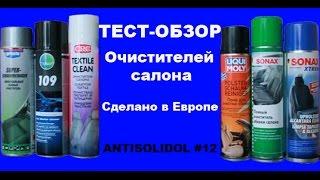 Большой тест-обзор очистителей салона №2 - зарубежные бренды. ANTISOLIDOL #12