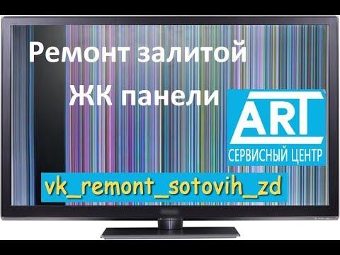 видео: Ремонт залитой ЖК панели