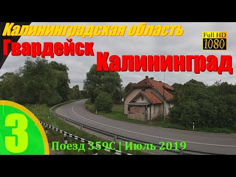 Калининградская область из окна поезда | Гвардейск — Калининград