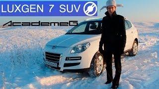 Видео Тест-Драйв Luxgen 7 Suv 2,2 Turbo Акпп 2013-2014 От Academeg'A Совместно С Bezrulya.Ru