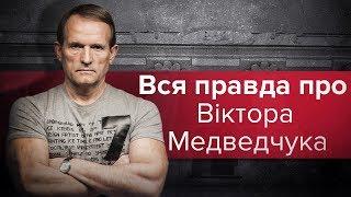 Хто такий Віктор Медведчук ?