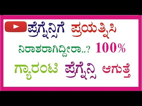 Get pregnant in Few days  || pregnancy useful tips in kannada || Get pregnant fast in kannada