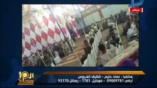 العاشرة مساء| بطعم الوحدة الوطنية   إحياء أفراح الأقباط بالقرآن الكريم