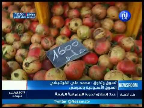 تسوق وتذوق مباشرة من السوق الأسبوعية بالمرسى