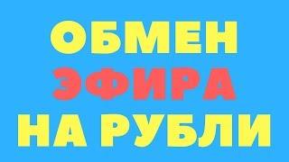 Обмен Эфира Ethereum Eth на рубли: Как обменять Эфириум на рубли выгодно