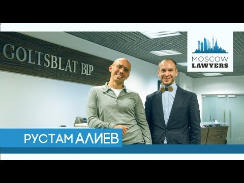 Moscow lawyers 2.0: #24 Рустам Алиев (Goltsblat BLP)