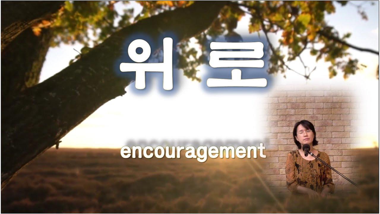 [임재찬양] '위로' Encouragement / spontaneous worship