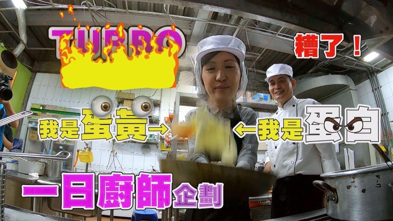 【殺手蘭–沈慧蘭】鍋子也開Turbo?(失火了!)小蘭姐姐一日廚師養成計畫 - YouTube