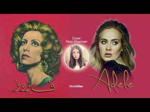Noel Kharman - Fairuz & Adele Mashup Cover | Kifak Inta & Hello