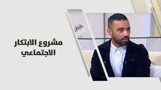 عبدربه ابو غليون  +  ياسمين المشني -  مشروع الابتكار الاجتماعي