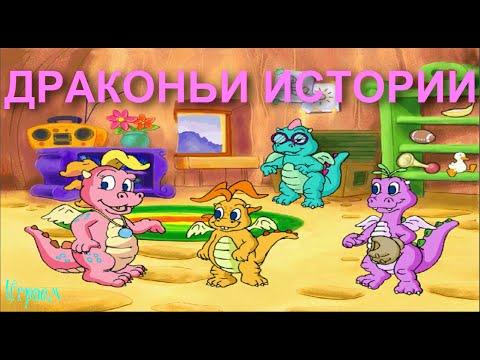 ДРАКОНЬИ ИСТОРИИ ИГРА ПОЛНАЯ ВЕРСИЯ Развивающие игры для детей от 3 лет на пк Прохождение 2015 года