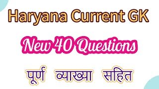 Haryana Current GK 2019 New Questions in Hindi for HSSC  Haryana Police  HTET Special