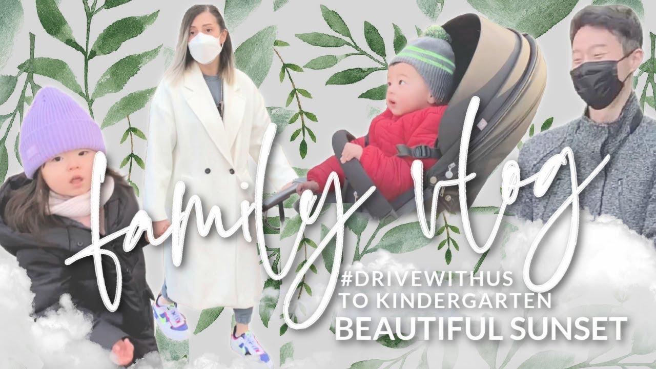 [🇺🇸🇰🇷🇹🇷 SUB]  루나를 픽업하러 온 가족 출동하기 ⎟ 가족과 함께 산책 ⎟ 국제가족 일상 브이로그 ⎟ #유치원픽업 #외국인엄마 #외국에서살기