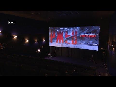 Жители Тверской области первыми увидели фильм о Ржевской битве
