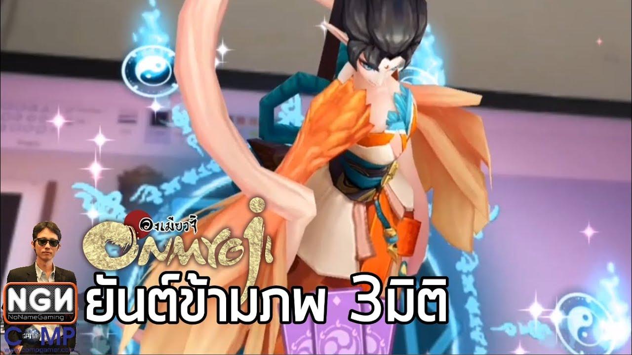 Onmyoji (องเมียวจิ) ยันต์ข้ามภพ การอัญเชิญสุดเท่ห์ด้วยเทคโนโลยี AR !!