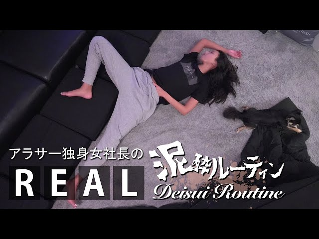 【Drunk Routine】アラサー独身女性のリアル泥酔ルーティン【葉山潤奈】