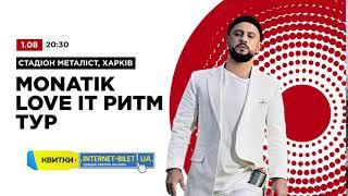 MONATIK Тур Love It РИТМ 1 августа 2019, Харьков , Стадион Металлист