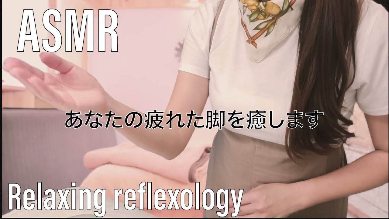 ASMR あなたの脚の疲れを癒す脚マッサージRP-Relaxing Foot Massage to relieve your tired legs-