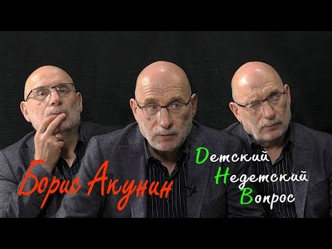 """Борис Акунин в программе """"Детский недетский вопрос"""""""