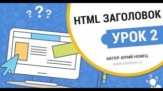 Параграфы и заголовки HTML страницы? Что это и как правильно этим пользоваться?